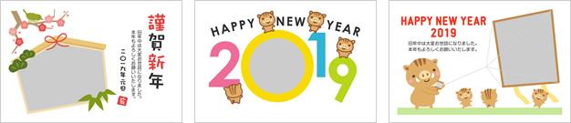 フォトフレーム付き年賀状2019無料テンプレート