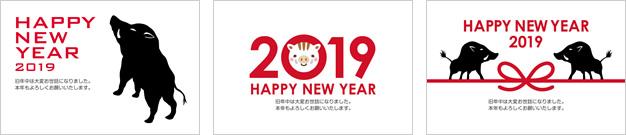 シンプルな年賀状2019無料テンプレート